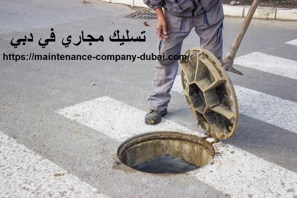 تسليك مجاري في دبي